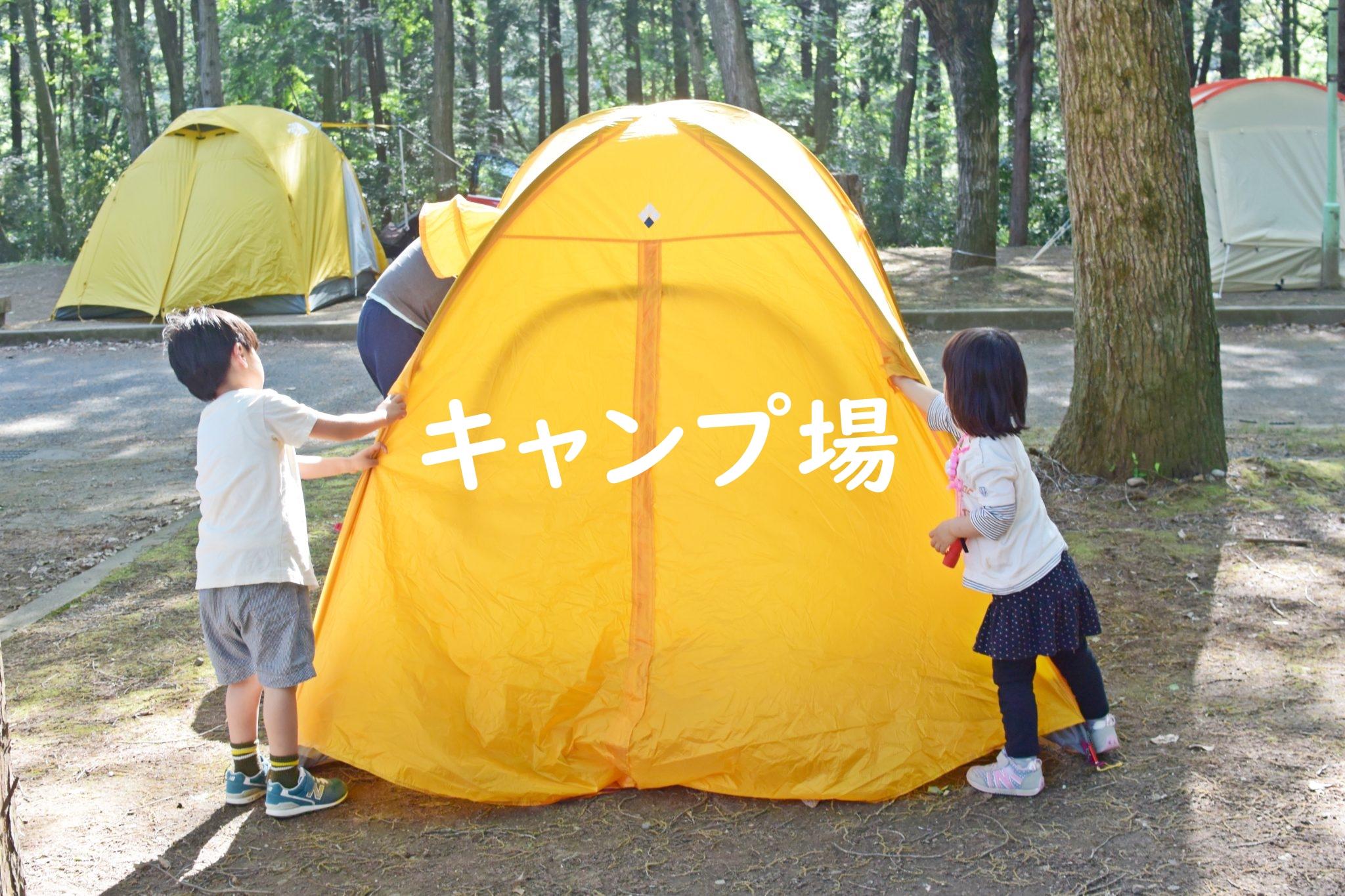 子連れで楽しめる「キャンプ場」レビューまとめ