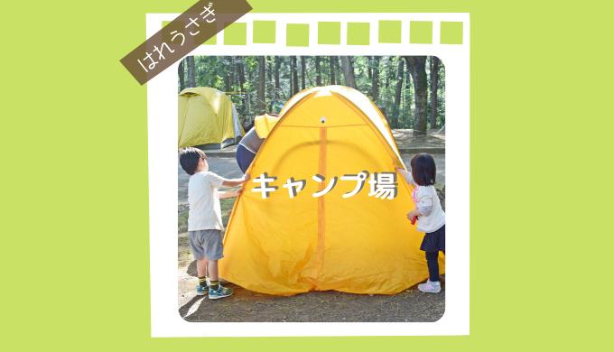 キャンプ場レビュー
