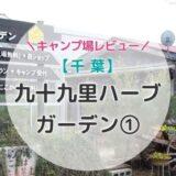 【千葉】九十九里ハーブガーデンで女子どもが喜ぶ冬キャンプレポ【関東】
