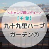 【千葉】九十九里ハーブガーデン周辺散策、温泉行くなら〇〇〇がおすすめ【関東】