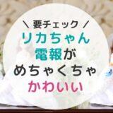【リカちゃん電報】入園入学祝いに最適!歴代ウェディングリカちゃんも激カワや~
