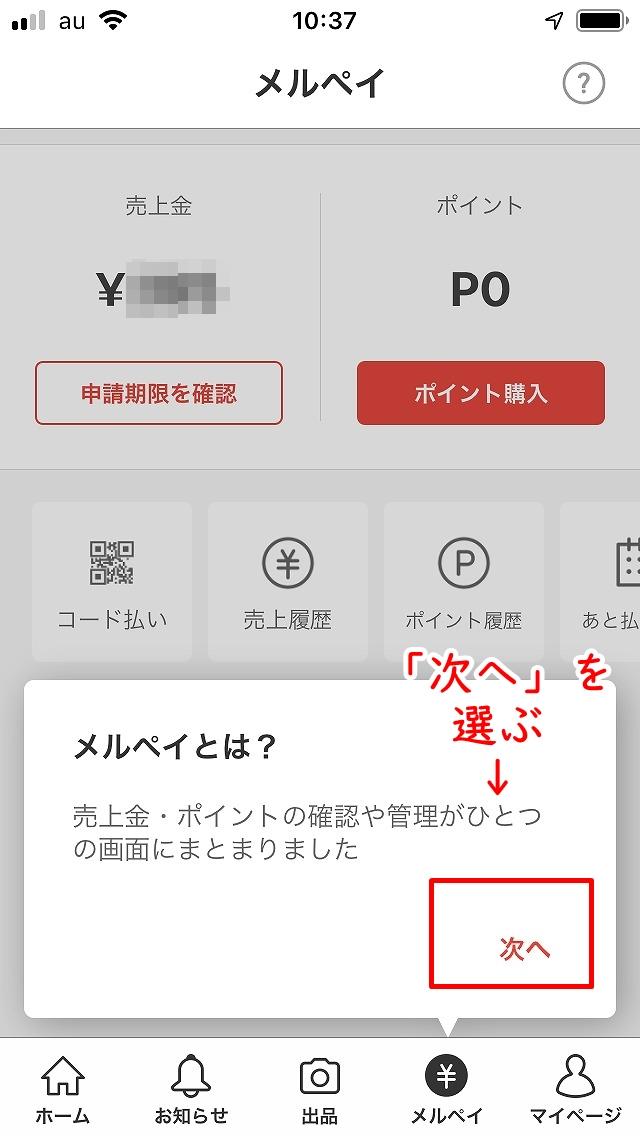 メルペイ登録方法