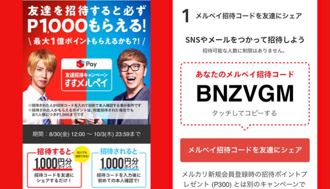 メルペイ1000円ポイントキャンペーン