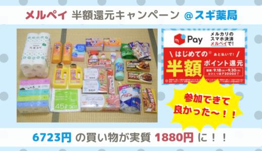 メルペイ50%還元キャンペーン!スギ薬局で「6723円」が実質「1880円」になった話【初めてのメルペイ】