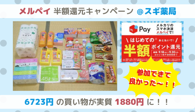 メルペイ50%還元キャンペーン!スギ薬局で6000円を半額で買い物してきた【初めてのメルペイ】