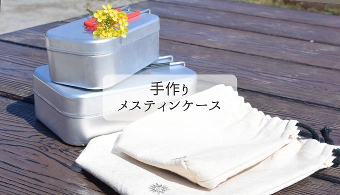 手作りメスティンケースが300円!100均の材料でピッタリサイズの収納袋
