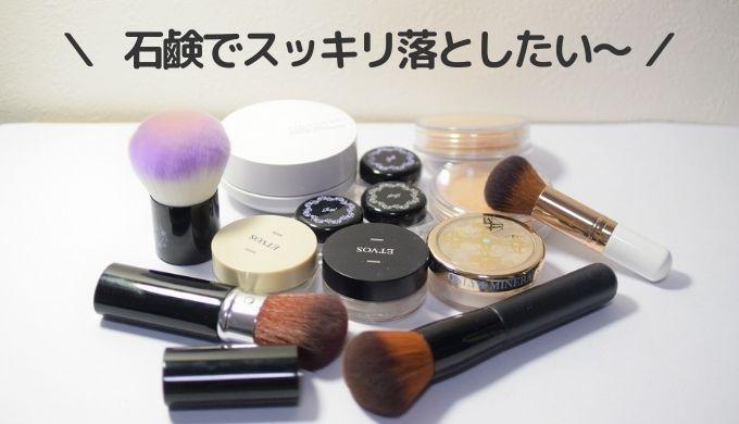 ミネラルファンデーションを石鹸洗顔でスッキリ落とすためのポイント