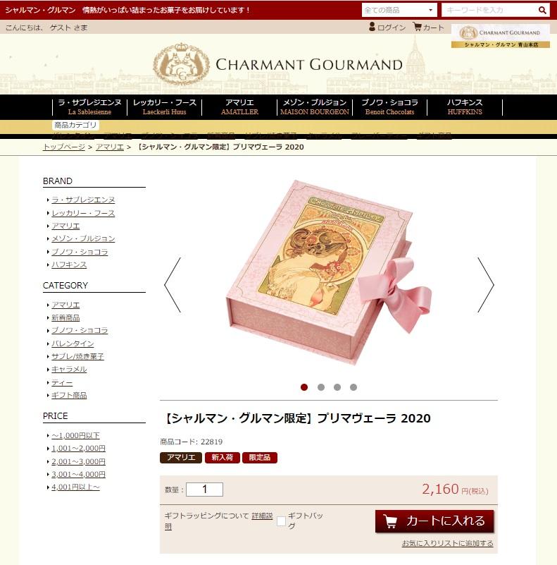 シャルマン・グルマン(ミュシャの缶のチョコレートアマリエ)