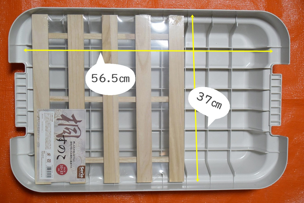 無印「頑丈収納ボックス」の蓋のサイズ
