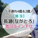 埼玉県秩父市の長瀞で荒川ライン下りしてきたよ!値段・予約方法・周辺観光について