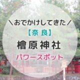 「檜原神社」は大神神社の摂社で元伊勢という秘密のパワースポット!【奈良】