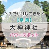【奈良】不思議なパワースポット大神神社の御利益で私が結婚できた話【縁結び・恋愛成就】