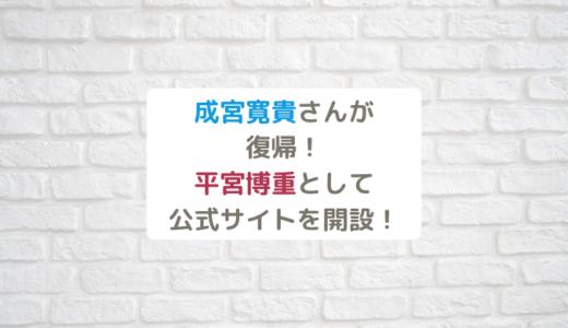 成宮寛貴さんが復帰!平宮博重として公式サイトを開設!引退理由って何だっけ?