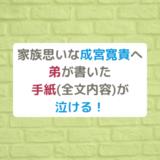 家族思いな「成宮寛貴」へ弟が書いた手紙(全文内容)が泣ける!がんばれ平宮博重!