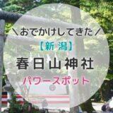 【新潟】謙信公のパワースポット春日山で神社と城跡を巡る【上越】