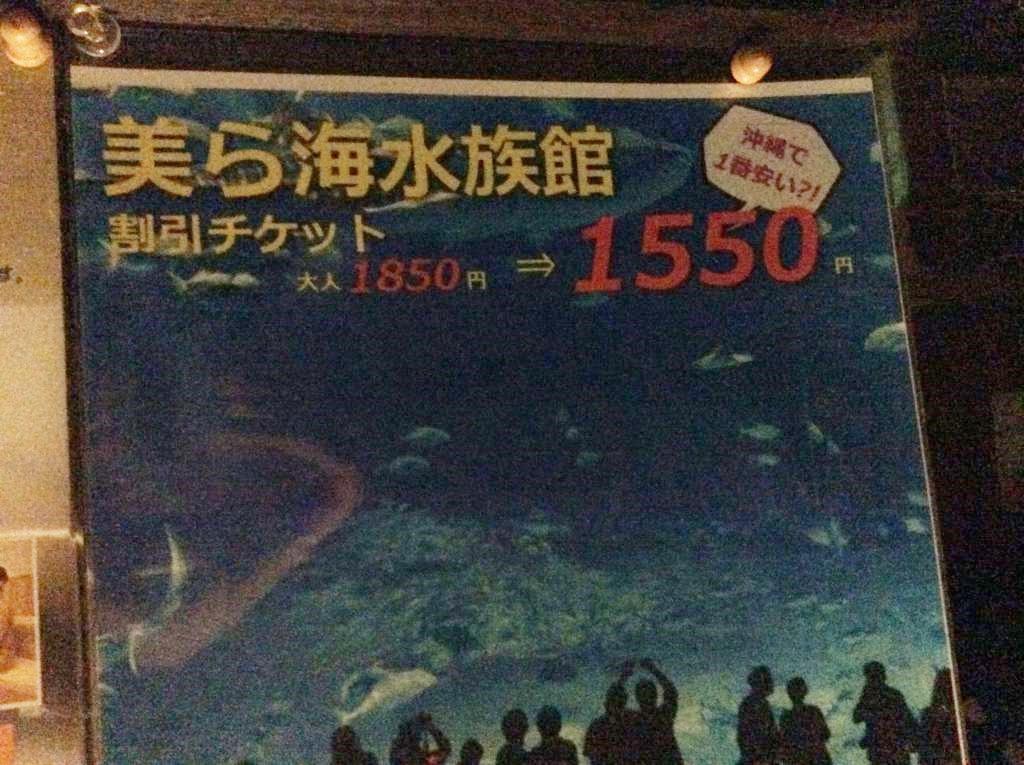 ちゅらうみ水族館最安値チケット