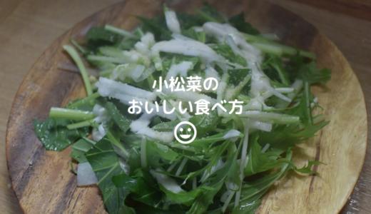 【レシピ】小松菜の美味しい食べ方!定番のお浸し味噌汁そして・・・。