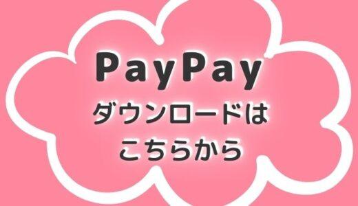 PayPayのダウンロードはここからできるよ