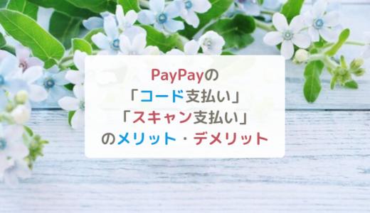 PayPay「コード支払い」「スキャン支払い」の使い方とメリット・デメリット【スマホ決済の方法】