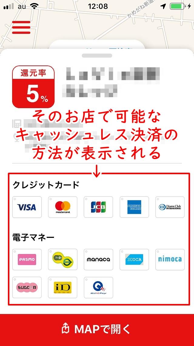 ポイント還元対象店舗検索アプリ