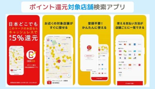 国が5%還元!キャッシュレスポイント還元対象店舗検索アプリの使い方【経済通産省】