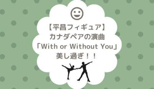 平昌オリンピックでフィギュア団体のカナダペアの演曲「With or Without You」が美し過ぎた件