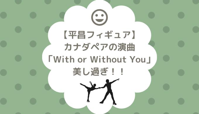 平昌オリンピックフィギュア団体のカナダペアの演目「With or Without You」が美し過ぎ