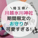 川越氷川神社の期間限定のお守りが可愛すぎる!縁結び玉以外も要チェック