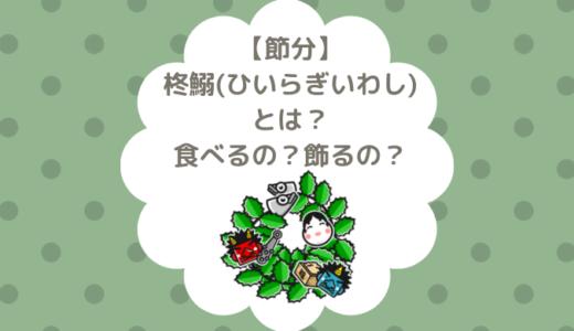 節分の柊鰯(ひいらぎいわし)とは?食べるの?飾るの?