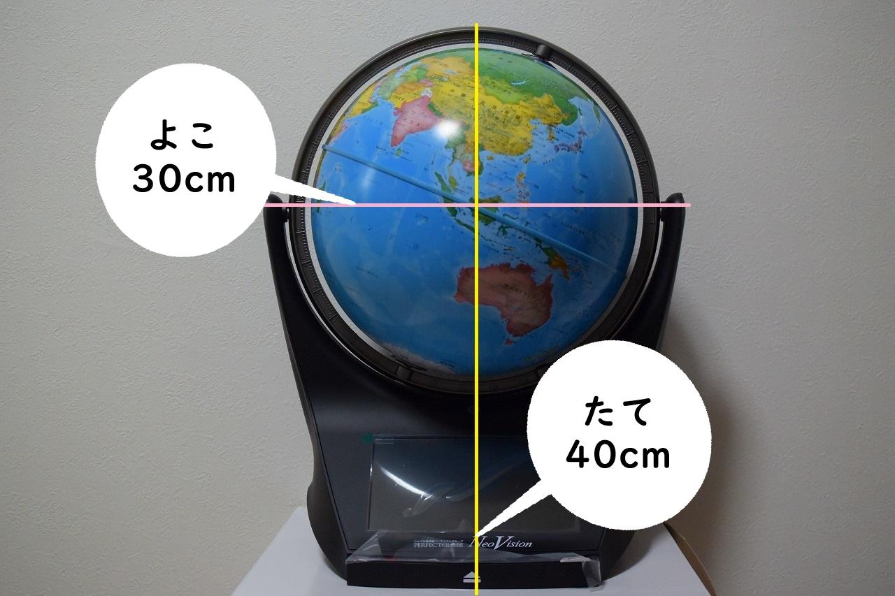 ココチモしゃべる地球儀パーフェクトグローブネオビジョン