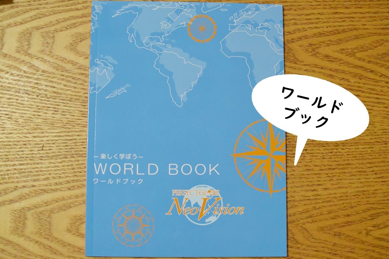 ココチモしゃべる地球儀パーフェクトグローブネオビジョン:ワールドブック