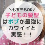 【七五三もOK】子どもの髪型はボブが最強にカワイイと実感!!