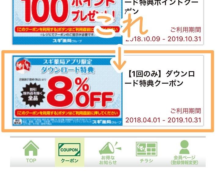 スギ薬局アプリダウンロード特典8%OFF