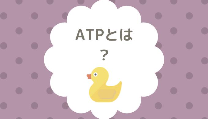 うつ消しごはんの栄養療法ATPとは