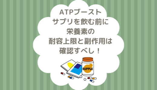 ATPブーストサプリを飲む前に栄養素の耐容上限と副作用は確認すべし!