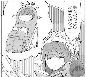 ゆるキャン△1巻70ページ