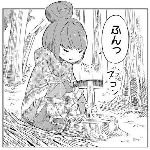 ゆるキャン△1巻13ページ