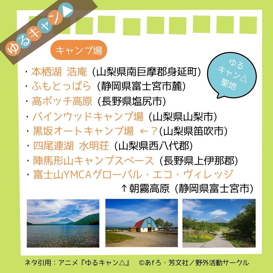 『ゆるキャン△』聖地(キャンプ場)