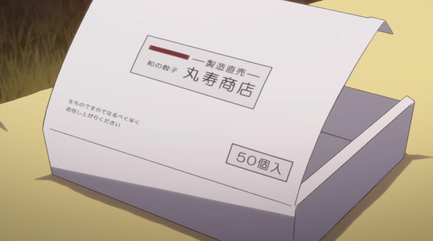 アニメ『ゆるキャン△』3話の坦々餃子鍋の餃子