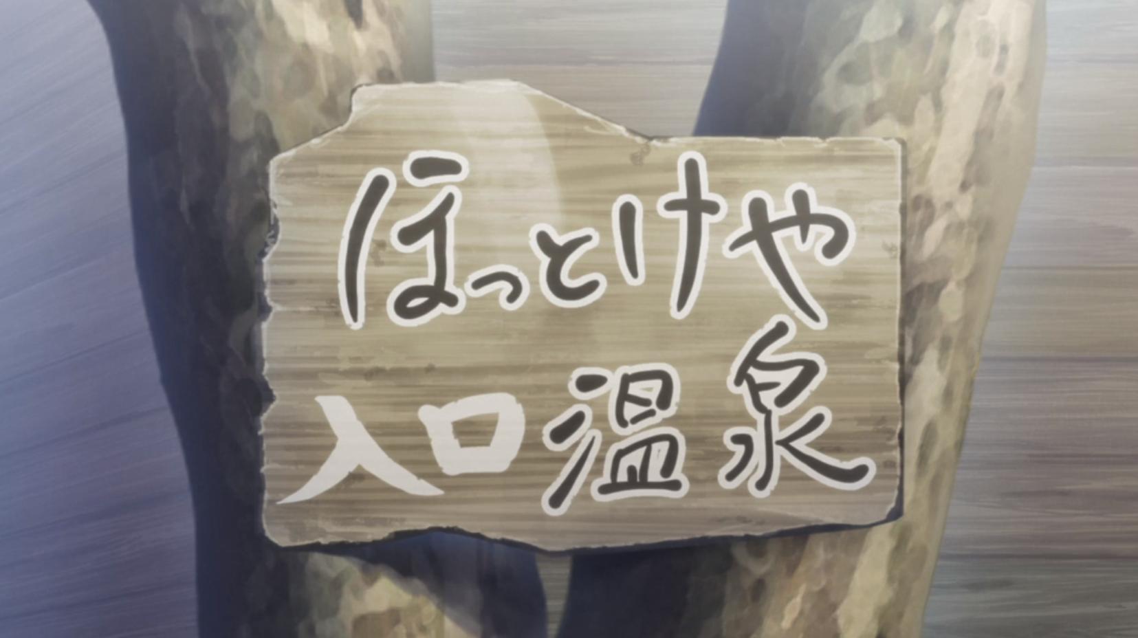 アニメ『ゆるキャン△』4話の「ほっとけや温泉」
