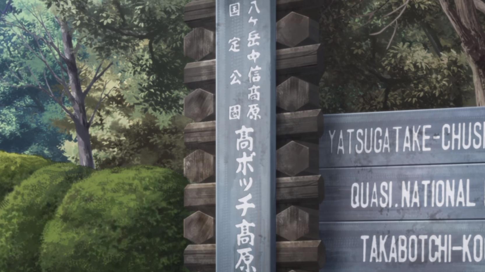 アニメ『ゆるキャン△』5話の高ボッチ高原へ