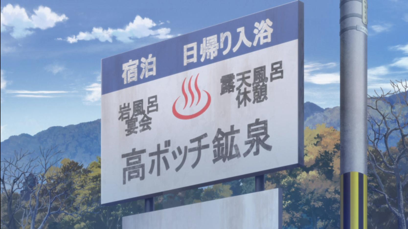 アニメ『ゆるキャン△』5話の高ボッチ鉱泉