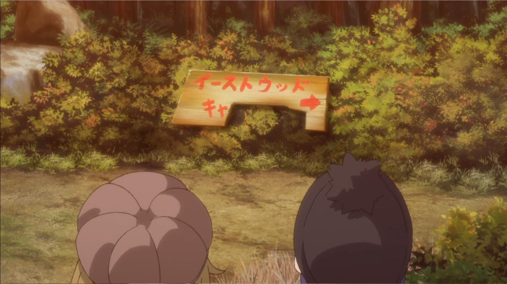 アニメ『ゆるキャン△』5話のイーストウッドキャンプ場の入り口