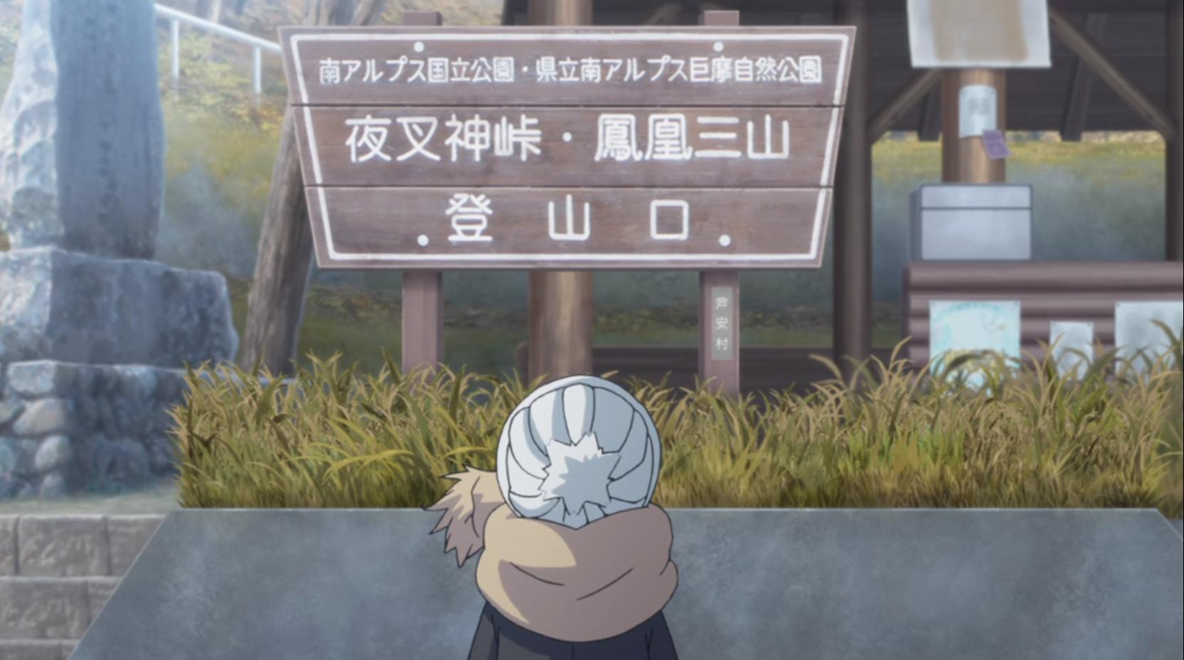 アニメ『ゆるキャン△』9話の夜叉神峠と鳳凰三山