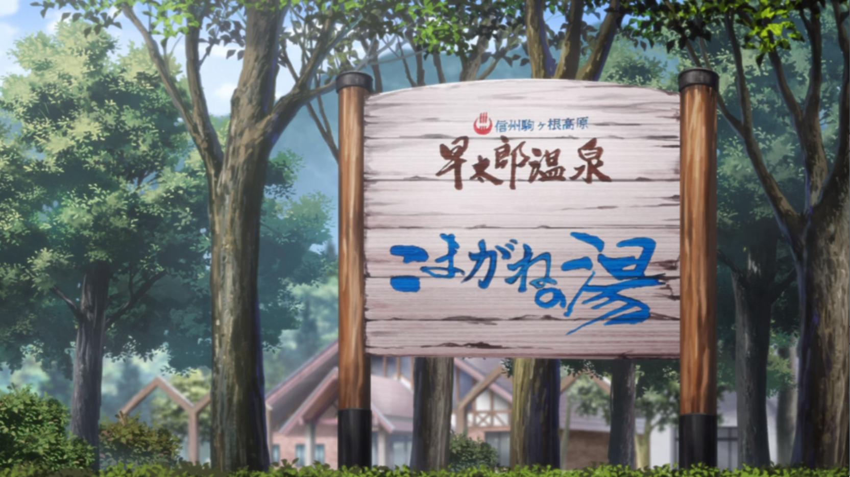 アニメ『ゆるキャン△』9話のこまがねの湯((こまくさの湯)