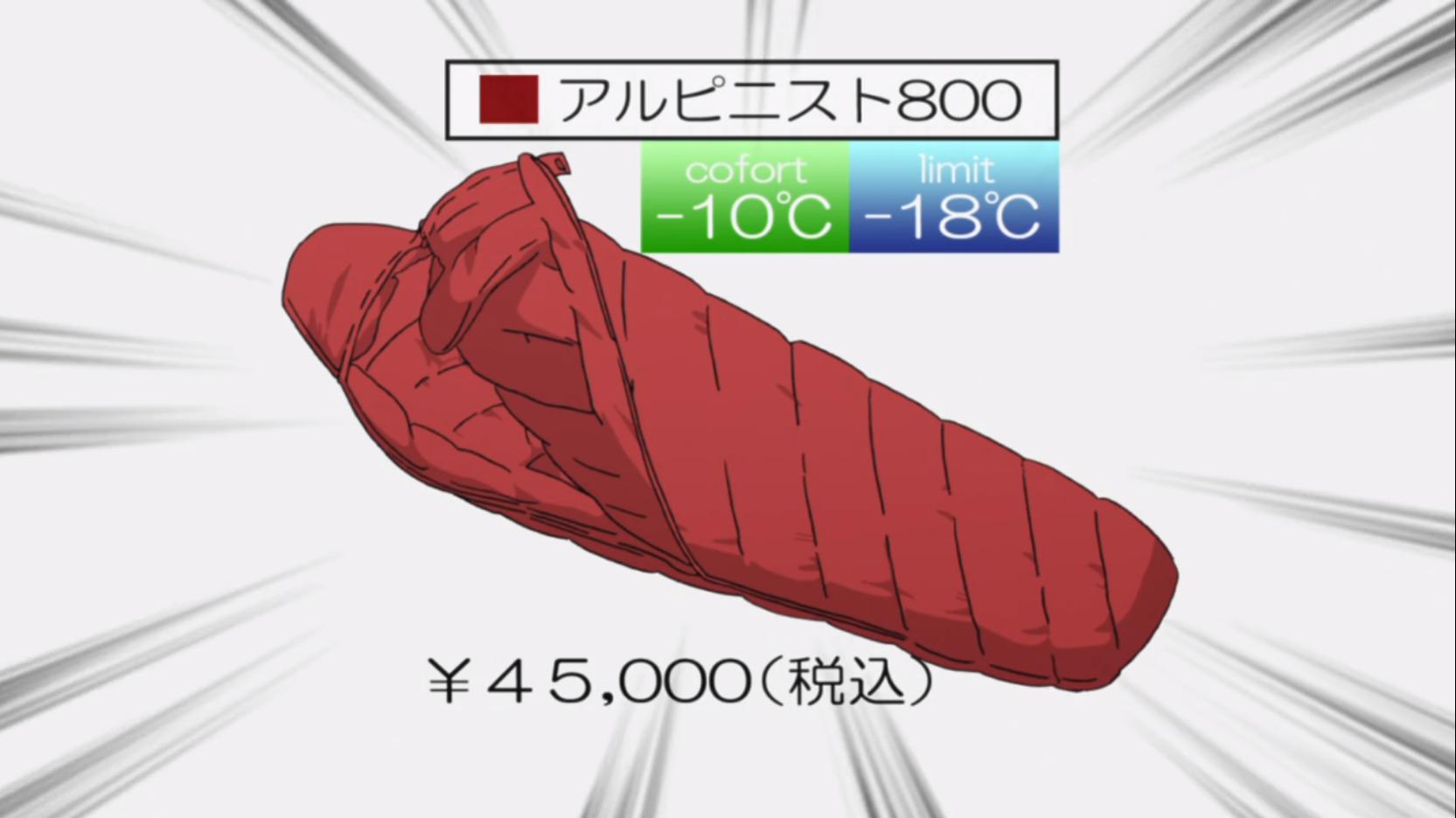 アニメ『ゆるキャン△』10話の斉藤さんが買った寝袋
