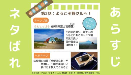 ゆるキャン△(アニメ第2話)のあらすじと見どころネタバレ解説