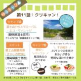 ゆるキャン△(アニメ第11話:クリキャン)のあらすじと見どころネタバレ解説