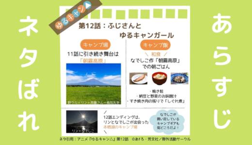 ゆるキャン△(アニメ第1話)のあらすじと見どころネタバレ解説