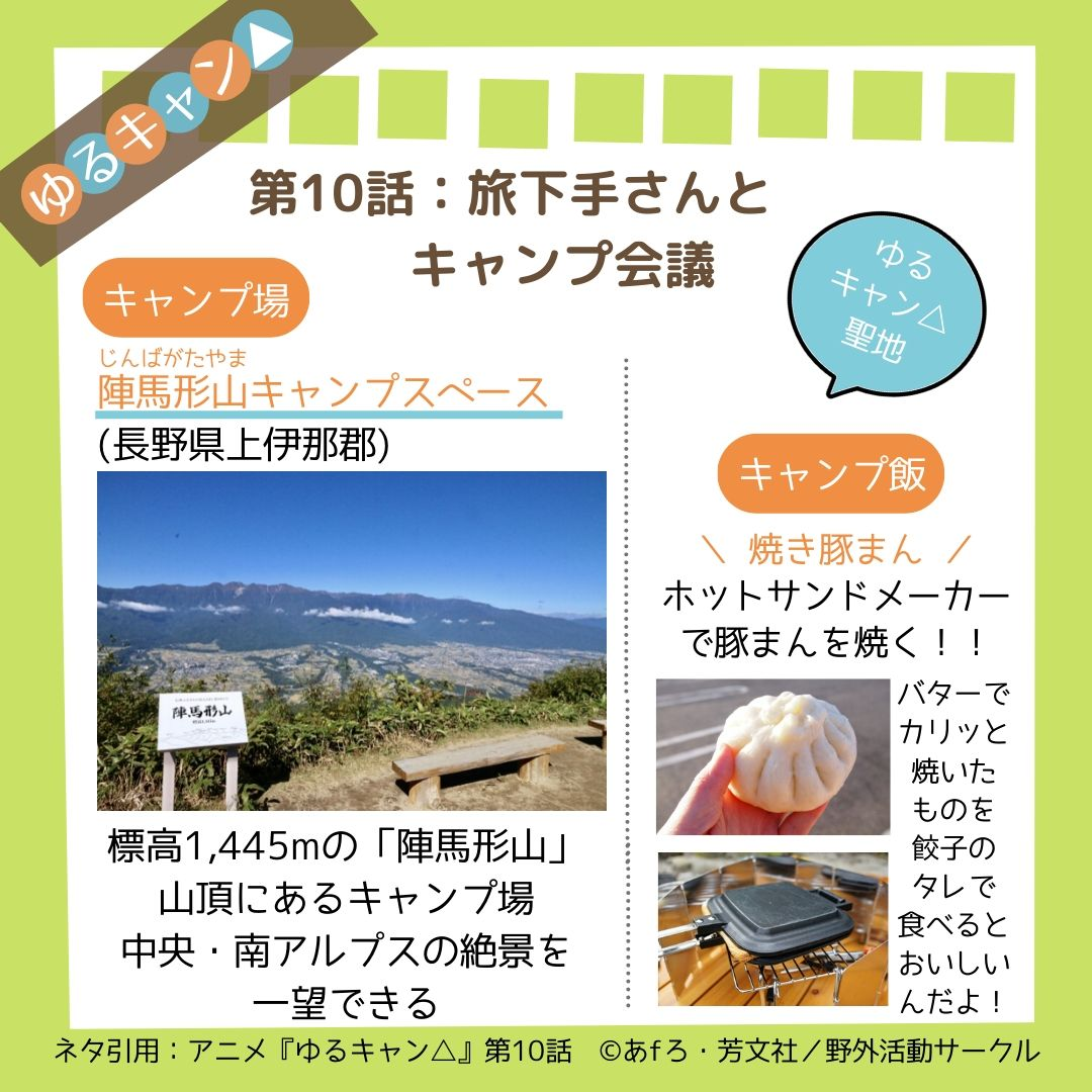 ゆるキャン△(アニメ第10話)のあらすじと見どころネタバレ解説